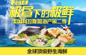 A view of the Alaska Seafood Festival sales campaign web-page on Alibaba's Tmall this year